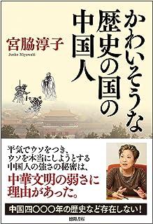かわいそうな歴史の国の中国人 (一般書)