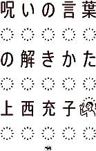表紙: 呪いの言葉の解きかた | 上西充子