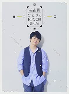 Jun Fukuyama, Alone's Bocchi Show DVD JAPANESE EDITION