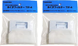 東芝 東芝洗濯機用糸くずフィルター×2個入セット TOSHIBA TIF-4-2P