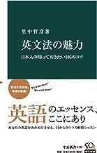 表紙: 英文法の魅力 日本人の知っておきたい105のコツ (中公新書) | 里中哲彦