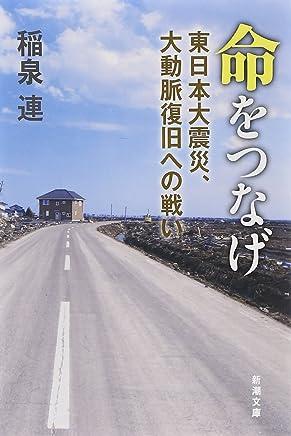 命をつなげ: 東日本大震災、大動脈復旧への戦い (新潮文庫)