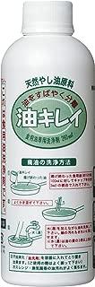 ウルシヤマ 廃油 洗浄剤 油キレイ 260ml