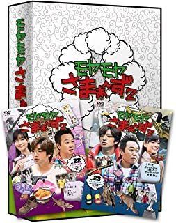 モヤモヤさまぁ~ず2 DVD-BOX(VOL.22、VOL.23)