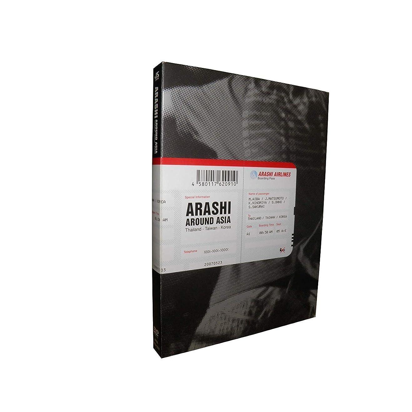 ベイビー付けるマイコンARASHI AROUND ASIA 【初回生産限定盤】 [DVD]