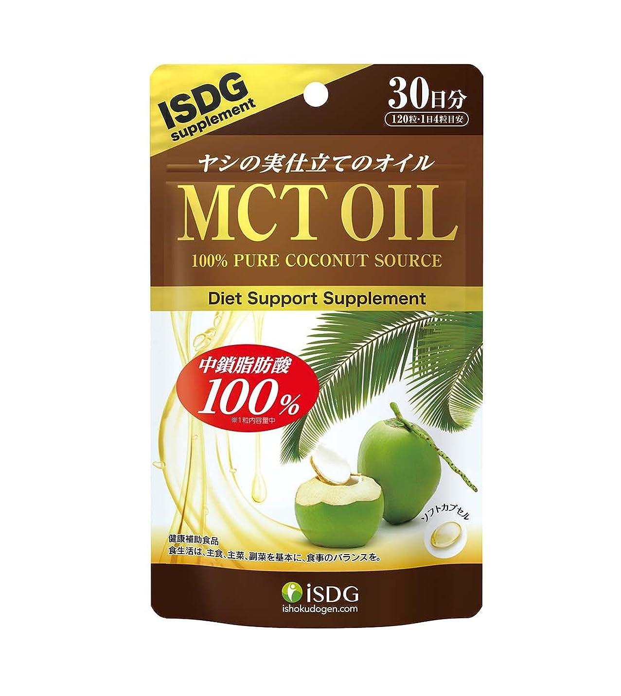 急流素晴らしい良い多くのずらすISDG MCTオイル粒 120粒/1日4粒目安 ヤシの実仕立てのオイル
