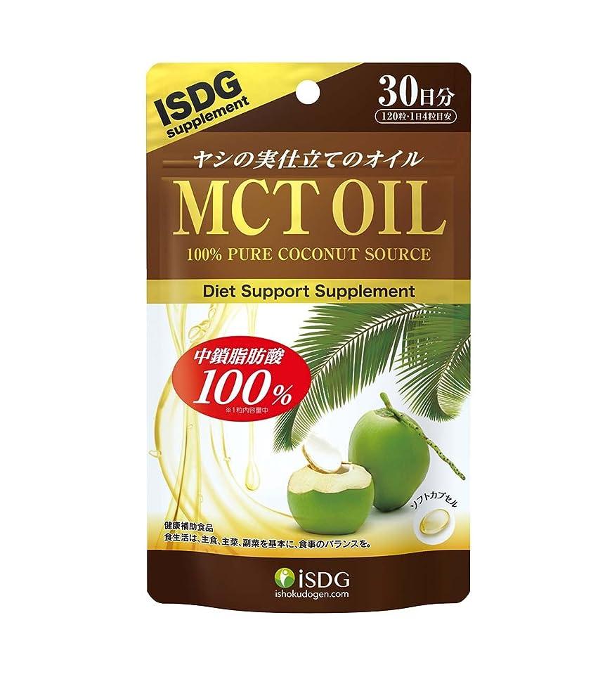 ミスペンド要求する書くISDG MCTオイル粒 120粒/1日4粒目安 ヤシの実仕立てのオイル