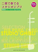 Studio Ghibli Erhu Solo Music Sheet Collection + CD