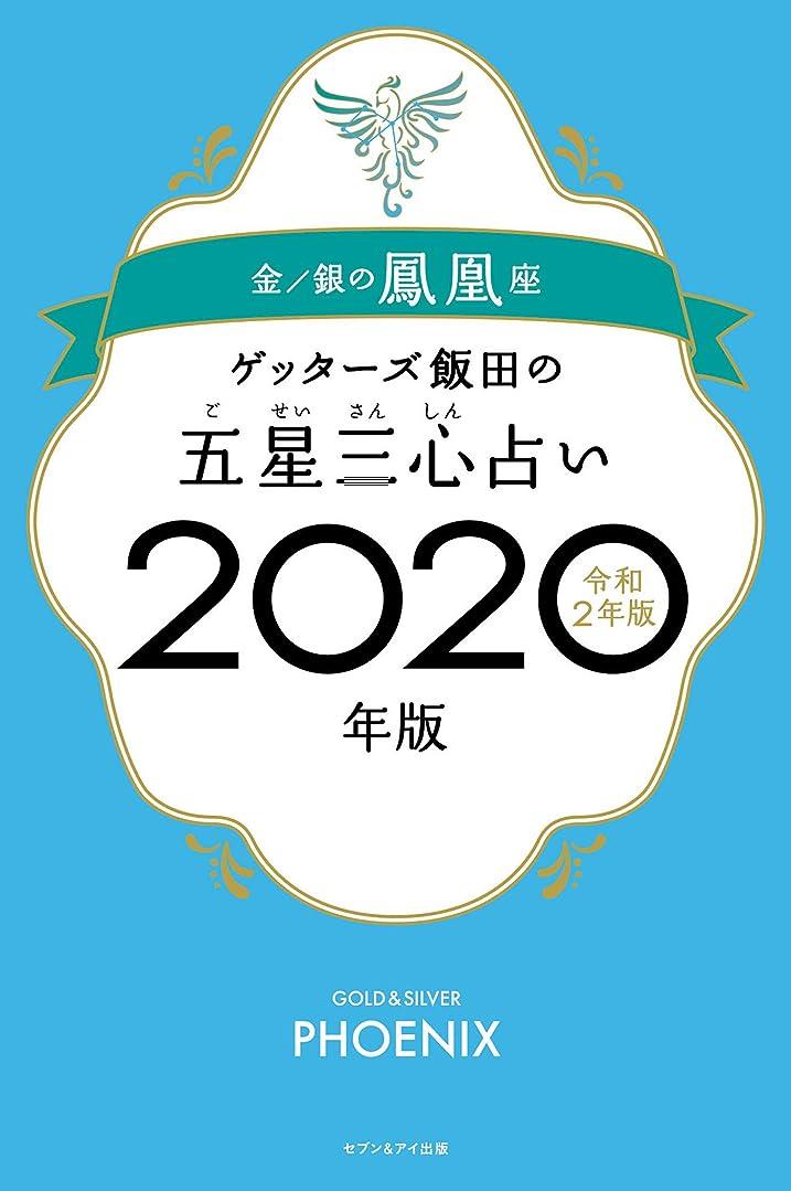 みすぼらしいポーターダイヤルゲッターズ飯田の五星三心占い2020年版 金/銀の鳳凰座