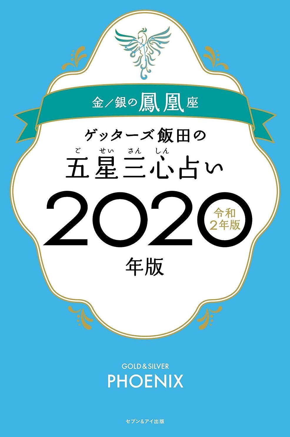 誇張する属する日付ゲッターズ飯田の五星三心占い2020年版 金/銀の鳳凰座