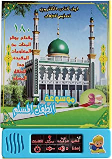 UKR Arabic Electronic Book Muslim book Letters Numbers Colors Quran learning prayers