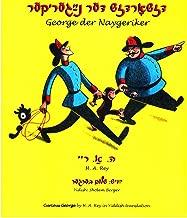 Curious George in Yiddish, George Der Naygeriker (Yiddish Edition)