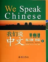 We Speak Chinese · Beginner 2 (Chinese Edition)