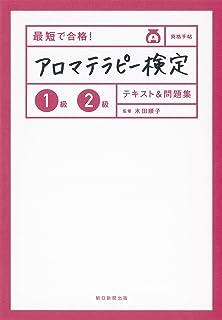 最短で合格! アロマテラピー検定1級2級 テキスト&問題集 (資格手帖ハンディ版)