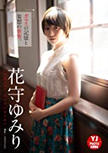 表紙: 【デジタル限定 YJ PHOTO BOOK】花守ゆみり「ガラスの記憶と妄想の世界。」 | 花守ゆみり