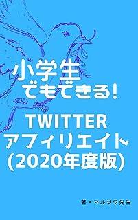 小学生でもできるTwitterアフィリエイト(2020年度版) (丸澤出版)