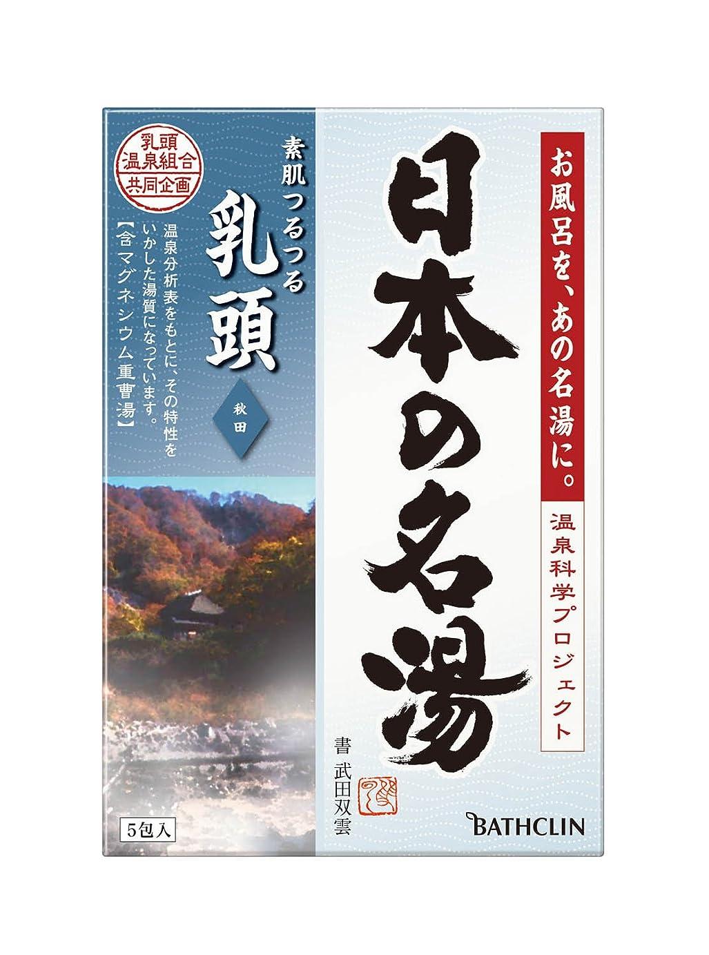 弾丸冷酷な距離【医薬部外品】日本の名湯入浴剤 乳頭(秋田) 30g ×5包 にごりタイプ 個包装 温泉タイプ