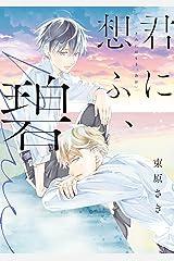 君に想ふ、碧 (集英社君恋コミックスDIGITAL) Kindle版