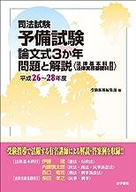 司法試験予備試験論文式3か年問題と解説(法律基本科目・法律実務基礎科目)平成26~28年度