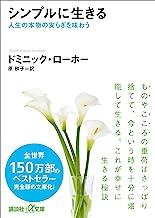 表紙: シンプルに生きる 人生の本物の安らぎを味わう (講談社+α文庫)   原秋子