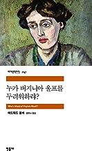 Who's Afraid of Virginia Woolf (Korean edition)