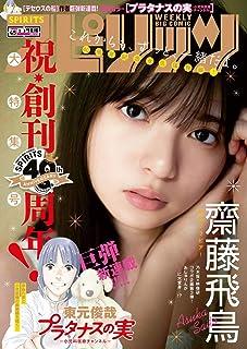 週刊ビッグコミックスピリッツ 2020年45号(2020年10月5日発売) [雑誌]