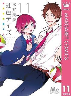 虹色デイズ 11 (マーガレットコミックスDIGITAL)