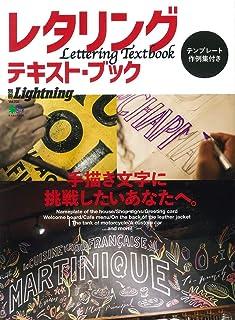 別冊Lightning vol.202 レタリング・テキスト・ブック (エイムック 4295 別冊Lightning vol. 202)