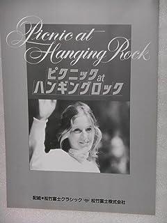 非売品プレスシート ピクニックatハンギングロック ピーター・ウィアー監督 アン・ランバート レイチェル・ロバーツ
