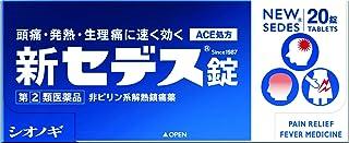 【指定第2類医薬品】新セデス錠 20錠