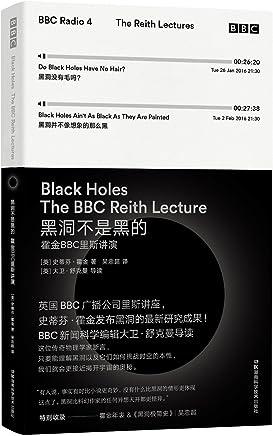 黑洞不是黑的:霍金BBC里斯讲演