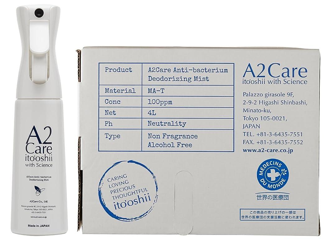 四分円シビック浮くA2Care エーツーケア 除菌 消臭剤 4L BOXタイプ + 高機能スプレー空ボトル 1本セット ANA-A009