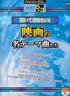 STAGEA・EL ポピュラー 5~3級 Vol.59  弾いておきたい! 映画の名テーマ曲たち