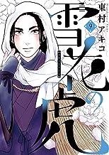 雪花の虎(9) (ビッグコミックス)