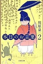 表紙: 本日のお言葉2 (白泉社文庫) | 川原泉