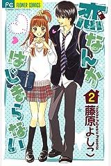 恋なんかはじまらない(2) (フラワーコミックス) Kindle版