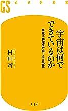 表紙: 宇宙は何でできているのか 素粒子物理学で解く宇宙の謎 | 村山斉