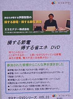 損する節電 得する省エネ [DVD]
