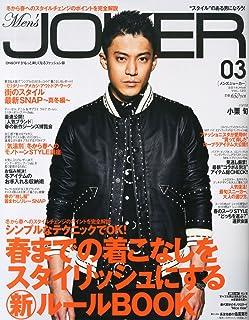 Men's JOKER (メンズ ジョーカー) 2014年 03月号 [雑誌]