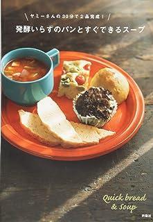 30分で2品完成! 発酵いらずのパンとすぐできるスープ