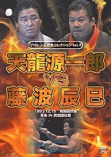 プロレス名勝負シリーズ vol.4  天龍源一郎 vs 藤波辰爾 [DVD]