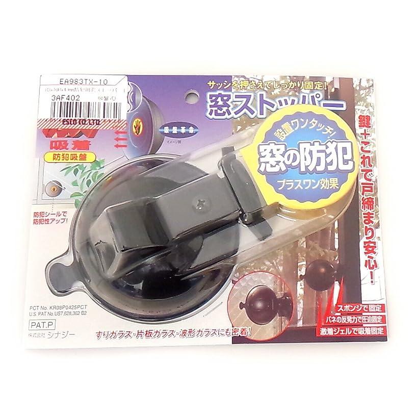 アレイ踏みつけ幻想エスコ 83x108x43mm防犯用窓ストッパー(吸盤式) EA983TX-10