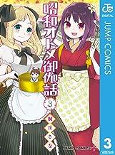 表紙: 昭和オトメ御伽話 3 (ジャンプコミックスDIGITAL) | 桐丘さな
