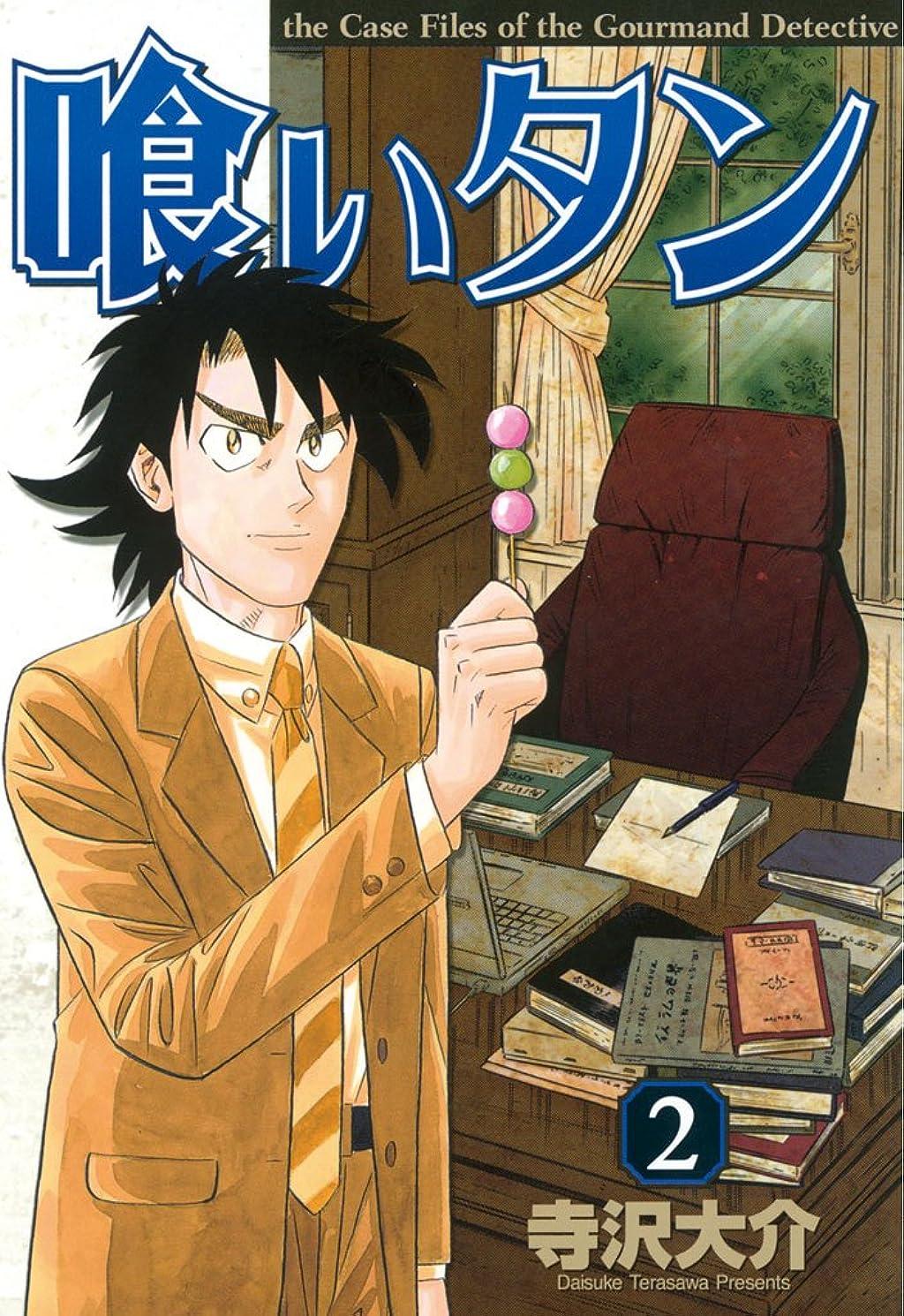 環境保護主義者司書嘆願喰いタン(2) (イブニングコミックス)