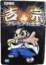 Comic吉宗プレミアム全集 (カルト・コミックス)