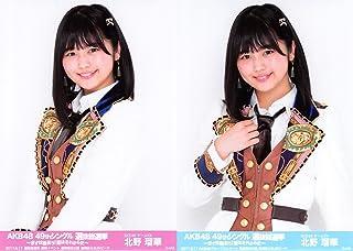 【北野瑠華】 公式生写真 AKB48 49thシングル 選抜総選挙 ランダム 2種コンプ