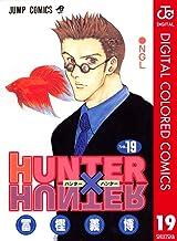 表紙: HUNTER×HUNTER カラー版 19 (ジャンプコミックスDIGITAL)   冨樫義博