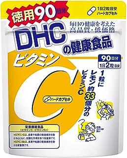 良いおすすめDHCビタミンC(ハードカプセル)90日分の価値と2021のレビュー