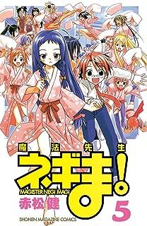 魔法先生ネギま!(5) (週刊少年マガジンコミックス)