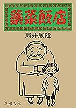 表紙: 薬菜飯店 | 筒井 康隆